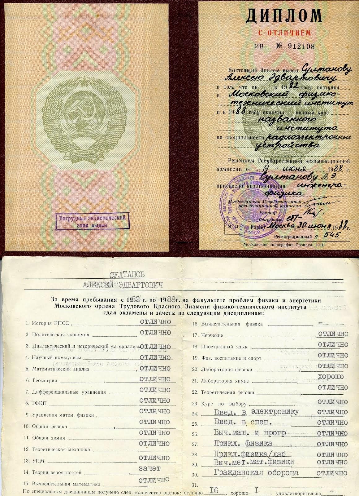 Ваш репетитор в Москве поможет найти репетитора по математике даже с красным дипломом МФТИ