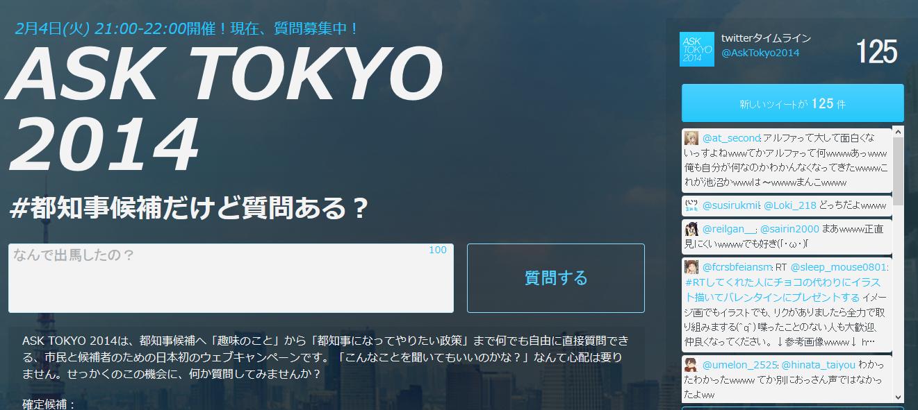 http://asktokyo2014.com/