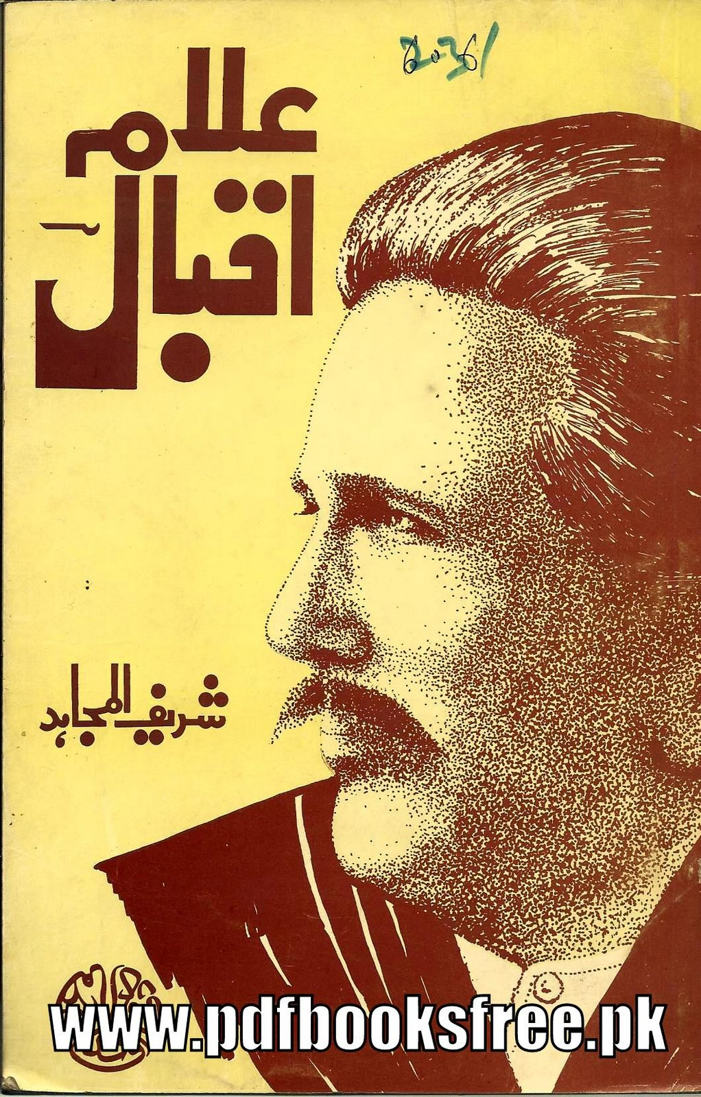 Shikwa || The Complaint || Allama Iqbal Poetry - Urdu ...