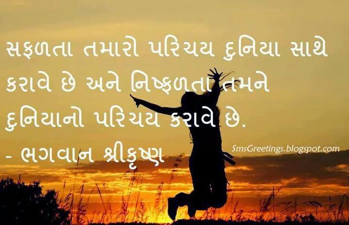 success suvichar in gujarati sms greetings