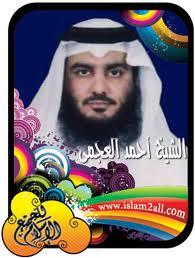 تحميل القران الكريم بصوت القارىء احمد العجمي Koran Ahmed Al-Ajmi mp3
