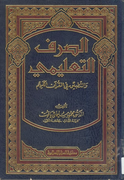 الصرف التعليمي والتطبيق في القرآن الكريم - محمد سليمان الياقوت pdf