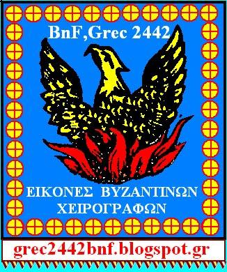 Grec2442 BnF