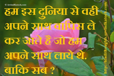 Thought, Hindi, Quote, Picture, Message, Image