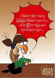 လုပ္ ပါ ဟ (Cartoon Lai Lon)