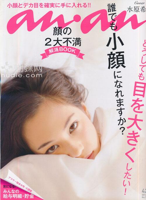 anan (アン・アン)  Volume 18312012年11/14号 【表紙】 水原希子 Kiko Mizuhara japanese magazine scans