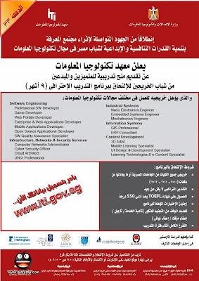 منحة وزارة الاتصالات ITI 2013 -2012