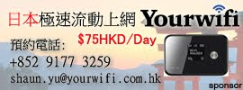 YourWiFi Hong Kong