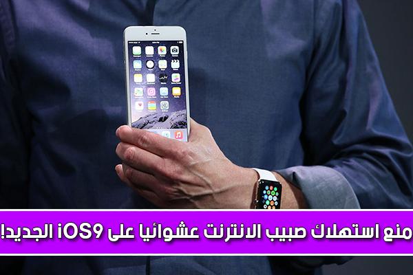 طريقة منع استهلاك صبيب الانترنت 3G أو 4G بشكل عشوائي على iOS 9 الجديد