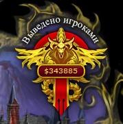 выведено игроками денег в онлайн игре My Lands
