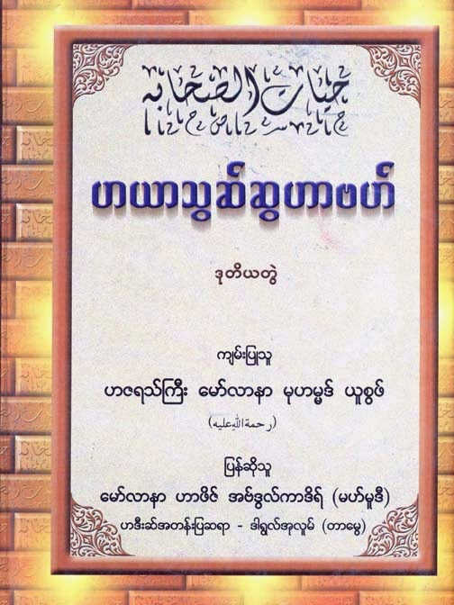 Hayathul Sahaba Vol 2 F.jpg
