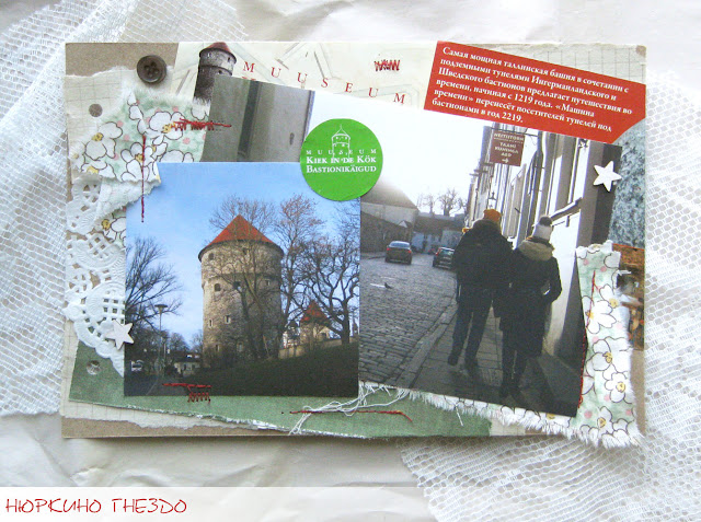 Альбом про Таллин