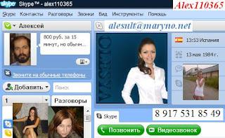 Порно скайп трансляции онлайн100