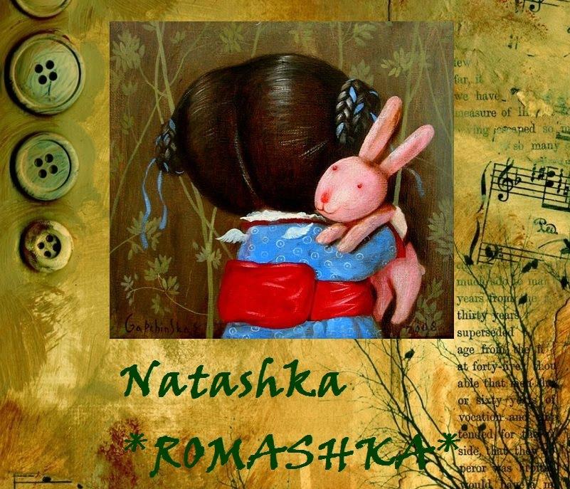 Наташка* Ромашка