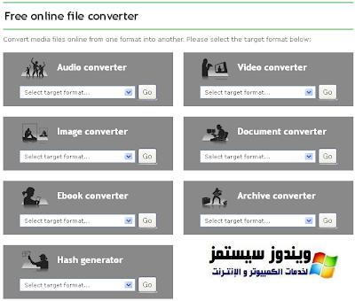 موقع رائع  لتحويل صيغ وامتداد الملفات والفيديوهات والصوتيات والصور والكتب