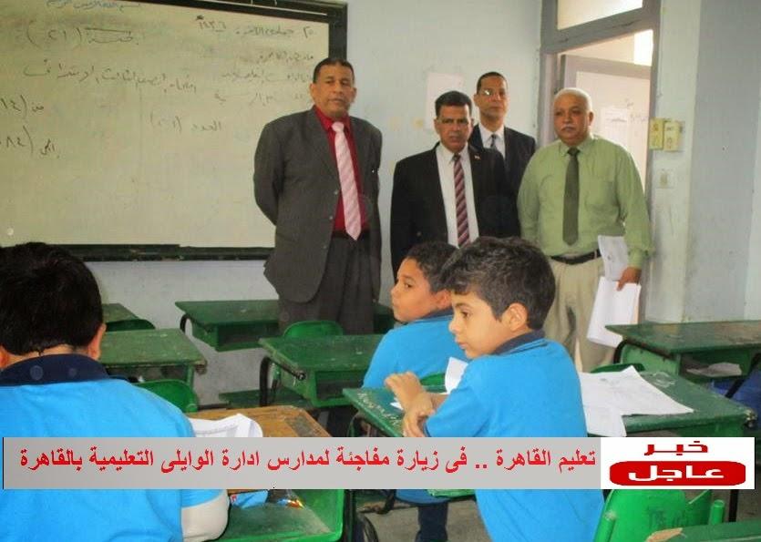 تعليم القاهرة .. فى زيارة مفاجئة لمدارس ادارة الوايلى التعليمية بمحافظة القاهرة