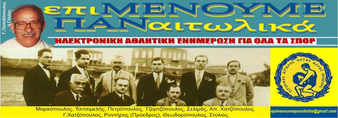 EpiMenoumePanaitolika