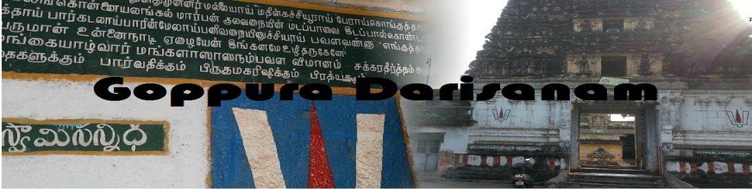 Goppura Darisanam