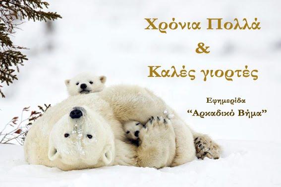 """Ευχές από την εφημερίδα """"Αρκαδικό Βήμα"""""""