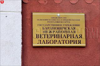 Министерство сельского хозяйства и продовольствия Республики Беларусь государственное учреждение Барановичская межрайонная ветеринарная лаборатория