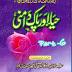 Haya Aur Pak-daamni P-6 Written By Maulana Zulfiqar Ahmad