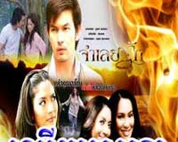 [ Movies ] Chhleuy Sneha ละคร จําเลยรัก - Khmer Movies, Thai - Khmer, Series Movies