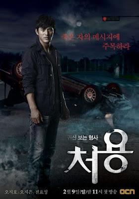 Biodata Pemain Drama Korea Cheo Yong 2