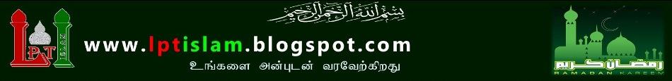 LPT ISLAM - லால்பேட்டை இஸ்லாமிய இணையம்