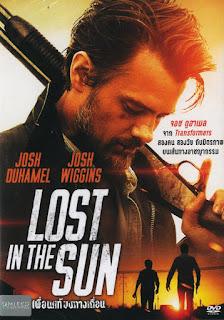 Lost in the Sun (2015) – เพื่อนแท้บนทางเถื่อน [พากย์ไทย]
