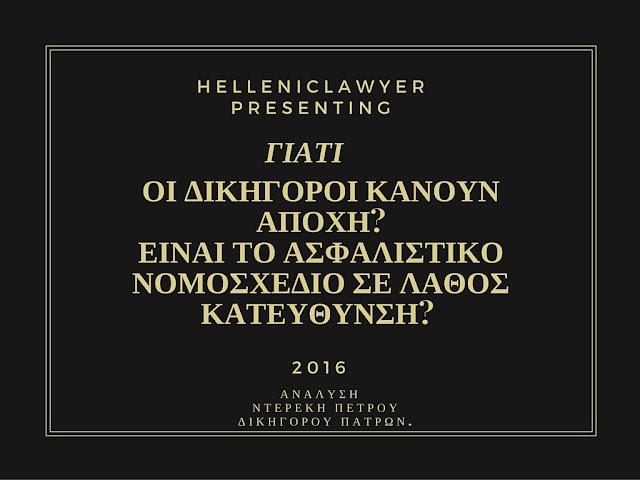 Αποχή Δικηγόρων Ασφαλιστικό