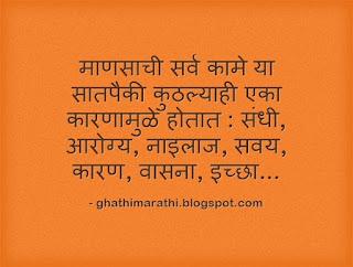 suvichar in marathi 5
