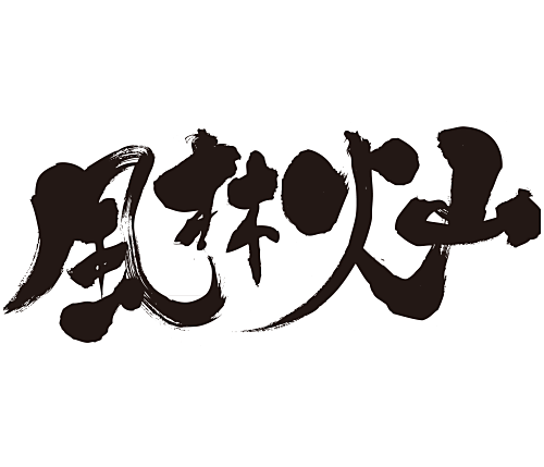 Furinkazan in brushed Kanji calligraphy