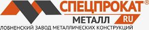 завод производитель ЛСТК