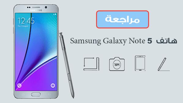 مراجعة هاتف Samsung Galaxy Note 5