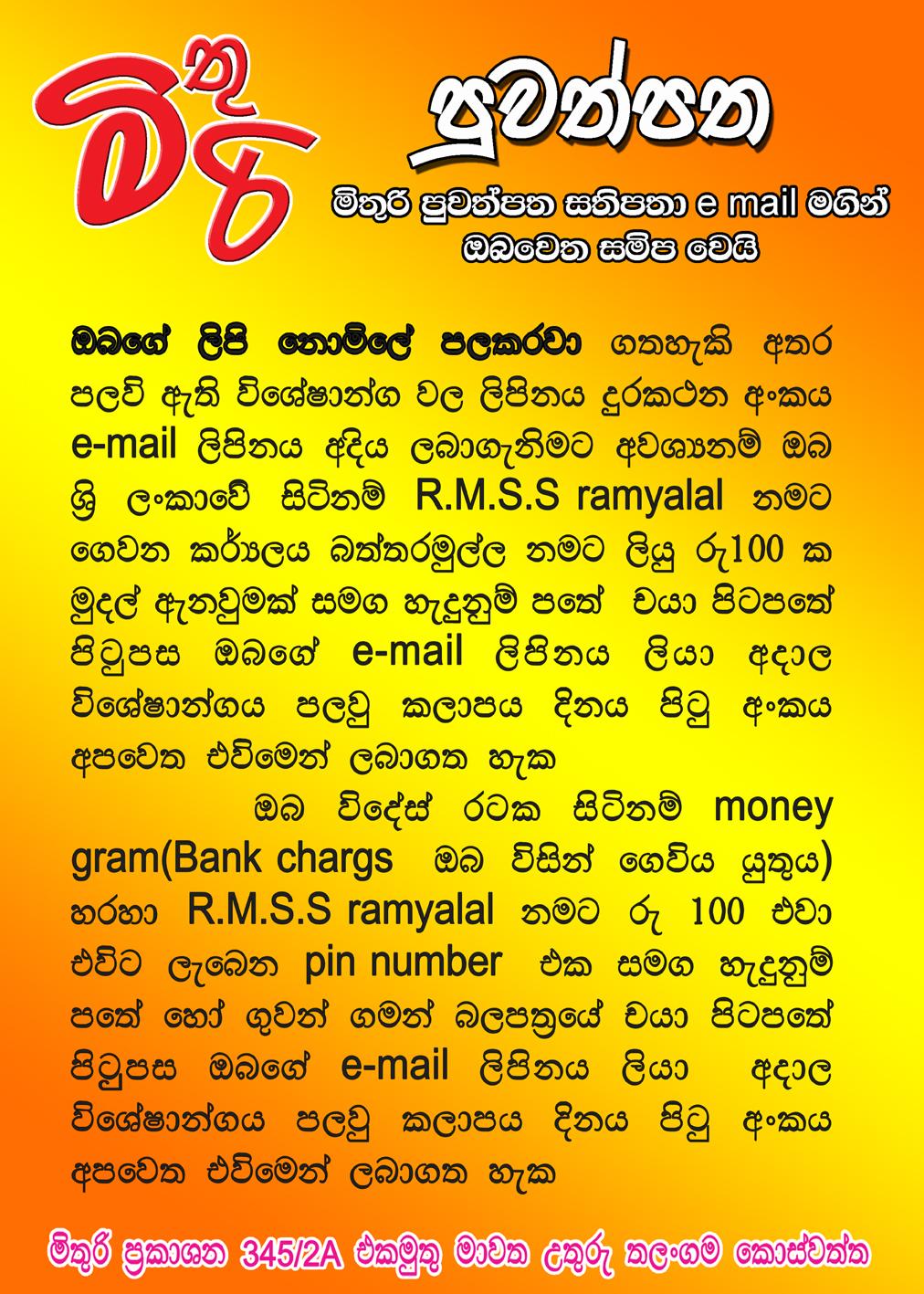 Sinhala wela Katha: Mithuri Real Story