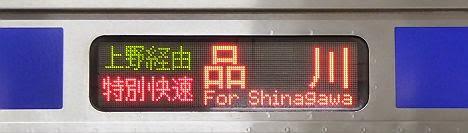 特別快速 上野経由 品川行き E531系