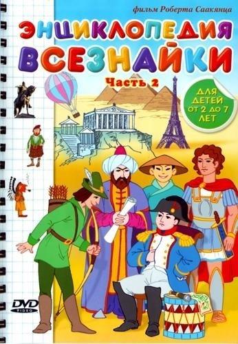 развивающий мультфильм энциклопедия всезнайки 2 часть