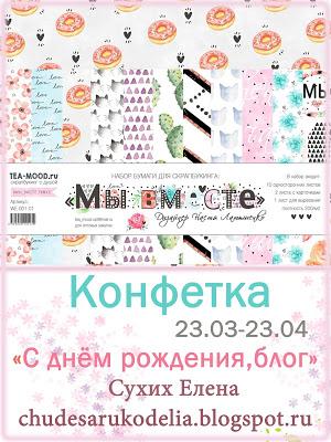 """Конфетка """"С днем рождения блог"""" от Елены Сухих до 23/04"""