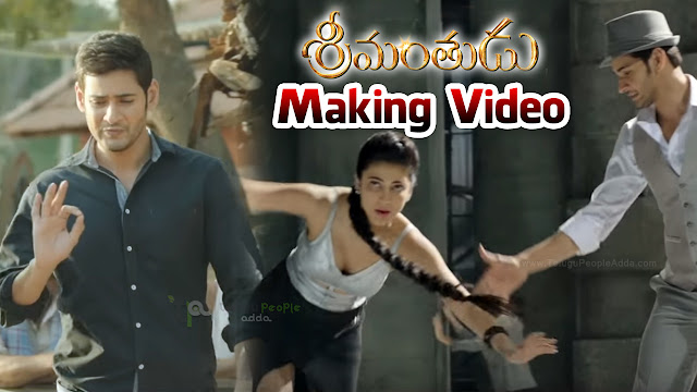 Srimanthudu Movie New Making Video | Mahesh Babu | Shruti Haasan