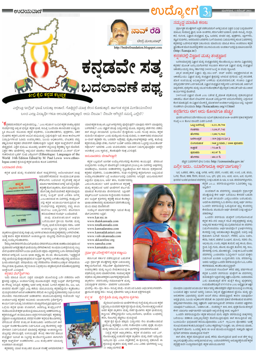 essay writing on newspaper in kannada language