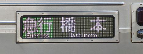 京王電鉄 急行 橋本行き10 7000系LED