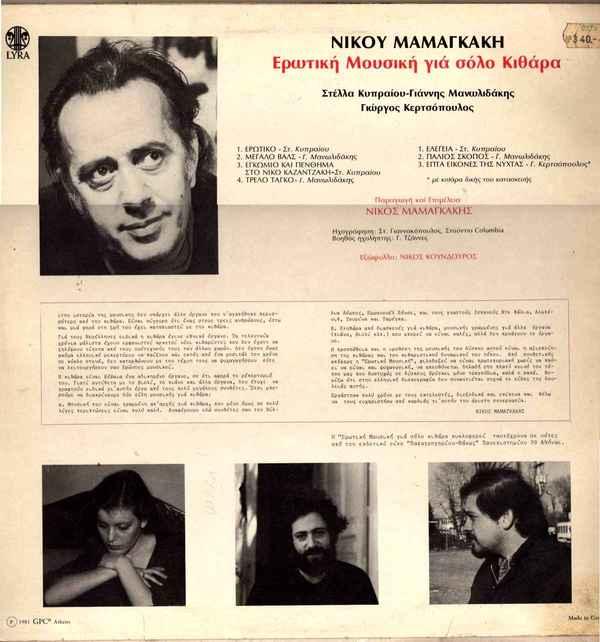 MAMANGAKIS-Kertsopoulos vinilium disk 1982