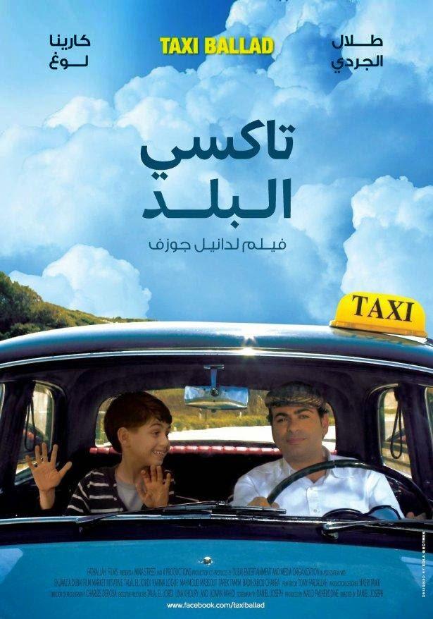 فيلم الكوميديا والدراما اللبناني تاكسي البلد