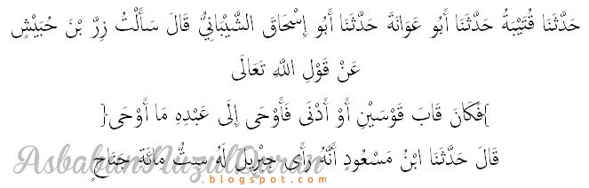 Qur'an Surat an Najm ayat 9-10