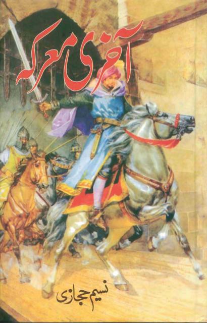 Akhri Maurkaa