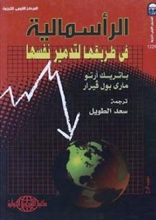 كتاب الرأسمالية في طريقها لتدمير نفسها - باتريك آرتو