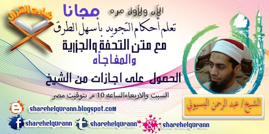 التجويد الرحمن البسيوني القرآن