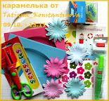Конфета от Tatjana_Konstantinova (я её выиграла 13.11.2012) и получила