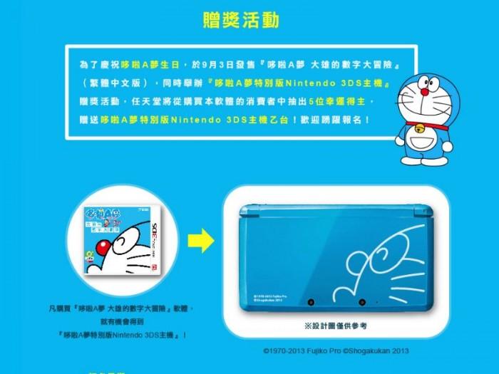 Se lanzará edición limitada de la Nintendo 3DS para Doraemon en Taiwán