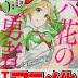 Light Novel Rokka no Yuusha mendapat adaptasi anime